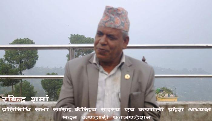 जननेता मदन भण्डारीको जवज हिजो, आज र भोलि पनि सान्र्दभिक रहन्छ  : सांसद शर्मा