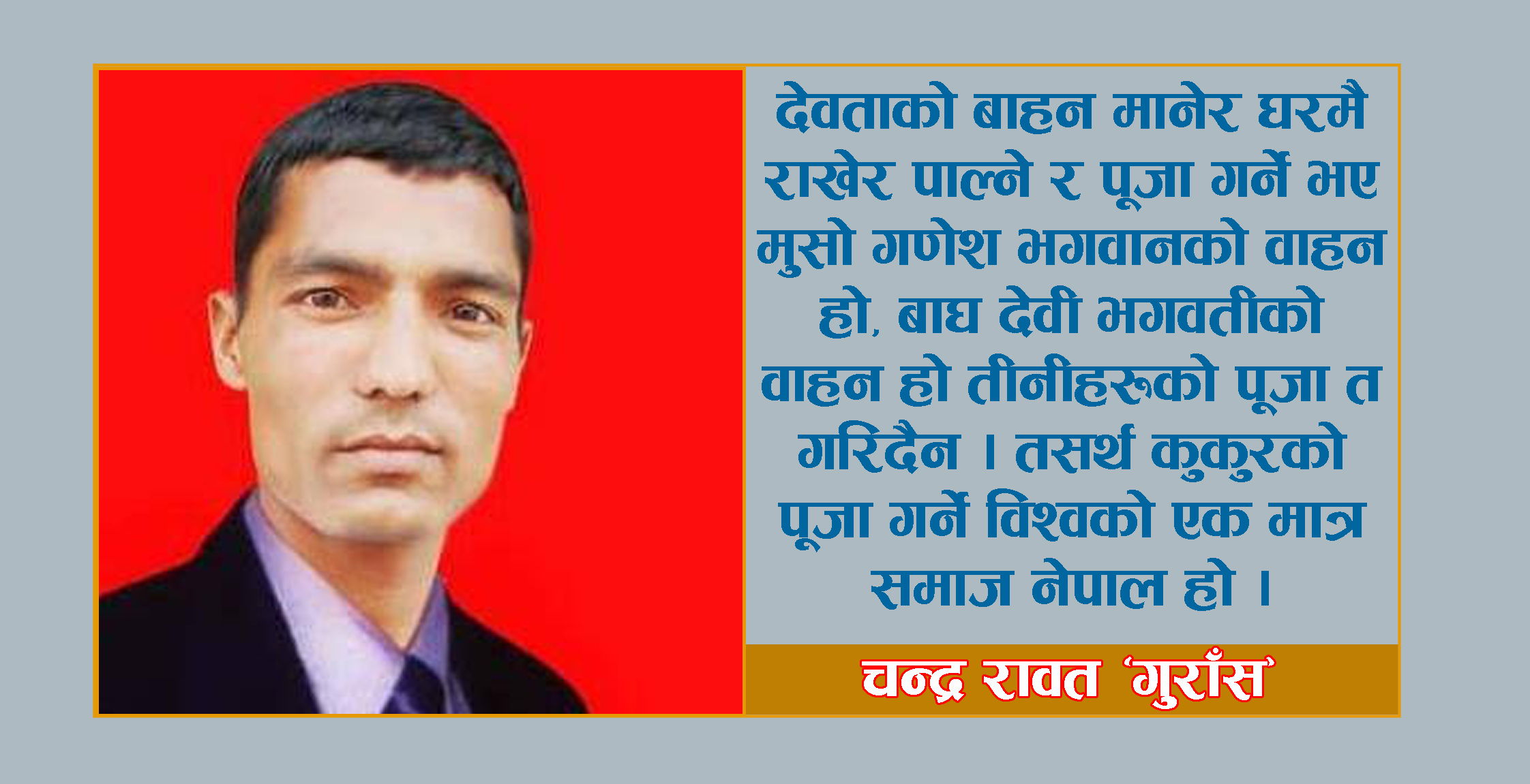 नेपाली मौलिक संस्कृतिमा कुकुर पूजा